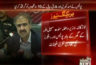 لاڑکانہ :وزیر داخلہ سندھ سہیل انور کے گھر کے باہر پولیس اور رینجرز کی بھاری نفری تعینات