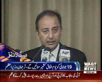 Waqtnews Headlines 02:00 PM 16 July 2016