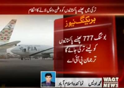 استنبول میں بوئنگ 777 پھنسے پاکستانیوں کو لینے ترکی جائے گا:ترجمان پی آئی اے