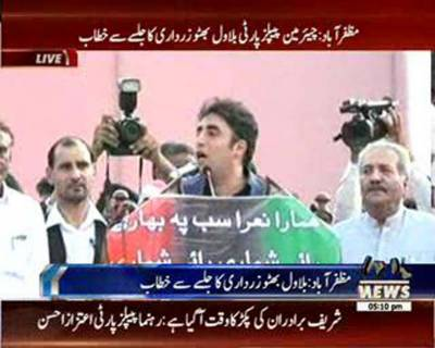 Bilawal Bhutto Zardari Speach In Muzafraabad