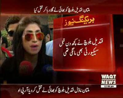 Qandeel Balcoh Killed by Her Brother In Multan