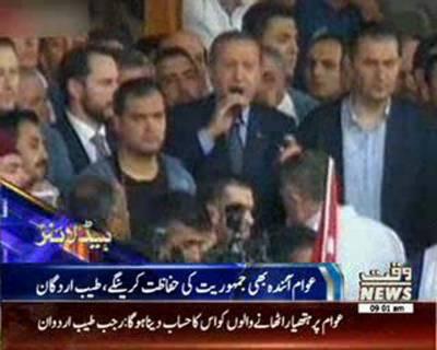 Waqtnews Headlines 09:00 AM 16 July 216