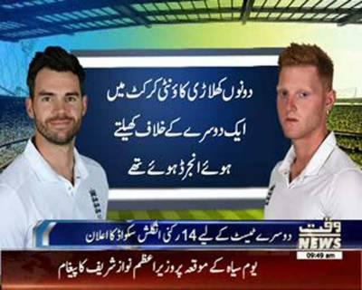 انگلینڈ نے پاکستان کے خلاف دوسرے ٹیسٹ کیلیے 14 رکنی اسکواڈ کا اعلان کردیا