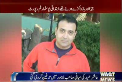 اے آئی جی اسلام آباد عاشر حمید گزشتہ روز پولیس لائن ہیڈ کوارٹرز کے آفیسرز میس میں مردہ حالت میں پائے گئے
