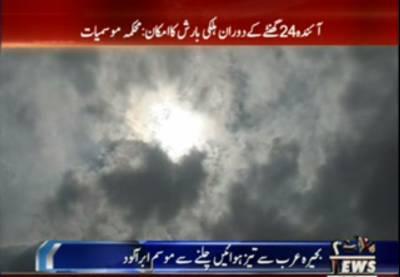 کراچی میں گزشتہ ایک ہفتے سے موسم خوشگوار ہے اور آسمان پر گہرے بادل چھائے ہوئے ہیں لیکن بارش ہے کہ برسنے کا نام نہیں لے رہی