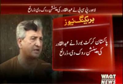 پاکستان کرکٹ بورڈ کوتنقید ہضم نہ ہوئی،عبدالقادرکی پینشن روک دی