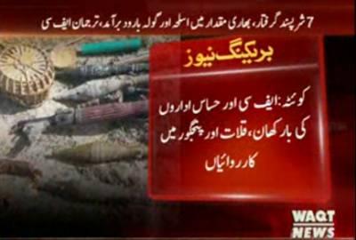 ایف سی اور حساس اداروں نے بارکھان،قلات اور پنجگور میں کارروائیاں