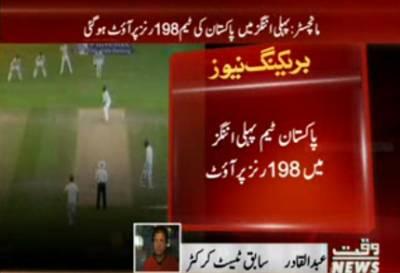 پاکستان ٹیم انگلینڈ کیخلاف دوسرے ٹیسٹ میں فالو آن کا شکار، پہلی اننگز میں 198 رنز پر ڈھیر