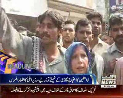 Waqtnews Headlines 01:00 PM 24 July 2016