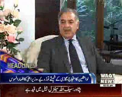 Waqtnews Headlines 02:00 PM 24 July 2016