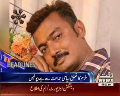 Waqtnews Headlines 09:00 AM 24 July 2016