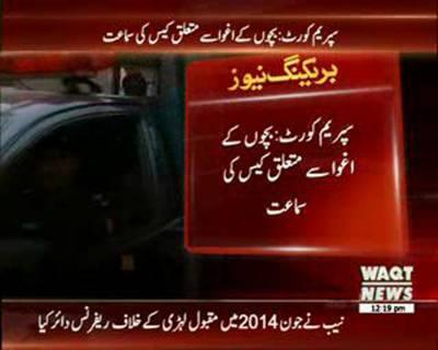 لاہور سمیت پنجاب بھر میں بچوں کے اغواء کے معاملہ
