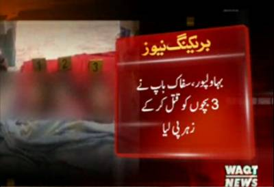 بہاولپورمیں سفاک باپ نے 3 بچوں کو قتل کرکے زہر پی لیا