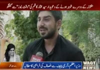 برطانوی نژاد سامعہ شاہد کے دوسرے شوہر سید مختار کاظم کی وقت نیوز سے گفتگو