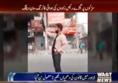 لاہور کی سڑکوں پر منچلے سرعام ہوائی فائرنگ,ون ویلنگ کرتے دکھائی دیتے ہیں,پولیس روکنے میں بے بس