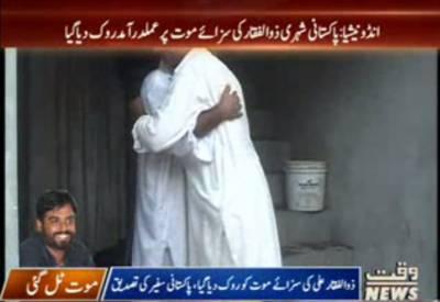 انڈونیشیا میں ملازمت کیلئے جانے والے پاکستانی شہری ذوالفقار علی شاہ کی سزائے موت پر عمل درآمد روک دیا گیا