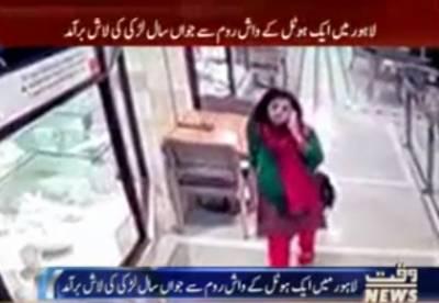 لاہور میں ایک ہوٹل کے واش روم سے لڑکی کی لاش برآمد ، سر میں گولی مار کر قتل کیا گیا