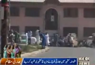 مقبوضہ کشمیر میں قابض بھارتی فوج نے بربریت کا مظاہرہ کرتے ہوئے دو مزید نوجوانوں کو شہید کردیا