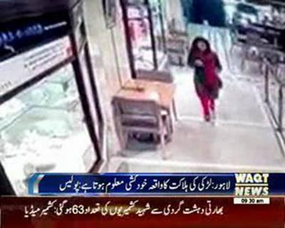 پولیس کے مطابق واقعہ خودکشی معلوم ہوتا ہے:لاہور کے نجی ہوٹل میں لڑکی کی ہلاکت کا معمہ