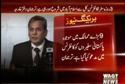 پاکستانی سفیروں کی 3 روزہ کانفرنس کل سےاسلام آبادمیں شروع ہوگی:ترجمان دفترخارجہ