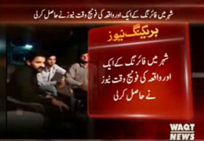 لاہور میں آئے روز فائرنگ کے واقعات میں اضافہ، فائرنگ کےایک اورواقعہ کی فوٹیج وقت نیوز نے حاصل کرلی