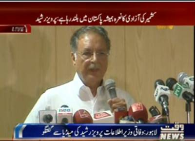 Lahore:Pervaiz Rasheed Media talk