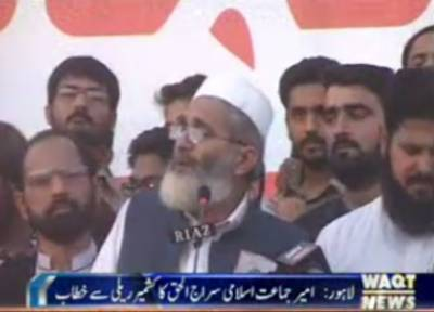 Siraj ul Haq talking kashmir Rally