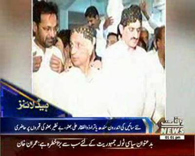 Waqtnews Headlines 01:00 PM 31 July 2016