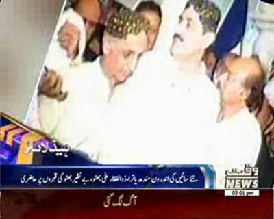 Waqtnews Headlines 02:00 PM 31 July 2016