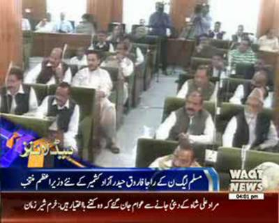 Waqtnews Headlines 04:00 PM 31 July 2016