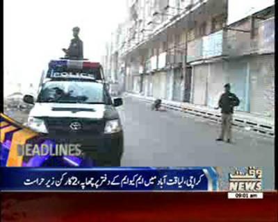 Waqtnews Headlines 09:00 AM 31 July 2016