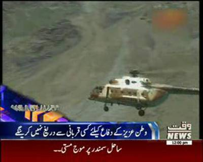Waqtnews Headlines 12:00 PM 31 July 2016