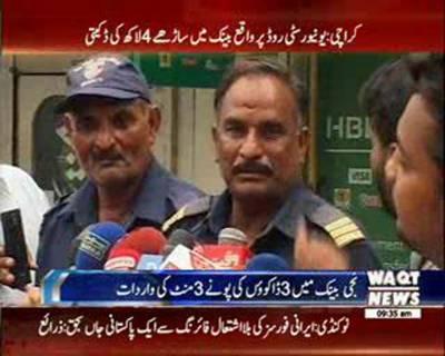 کراچی :تین ڈاکوؤں نے یونیورسٹی روڈ پر واقع بینک سے چار لاکھ ساٹھ ہزار روپے لوٹ لیے
