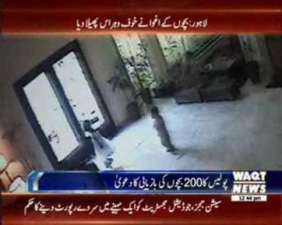 لاہور میں بچوں کے اغوا نے خوف وہراس پھیلا دیا