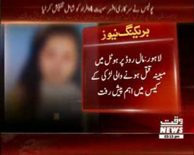 لاہور میں واقع ہوٹل میں قتل ہونے والی لڑکی رابعہ کے کیس میں اہم پیش رفت ہوئی ہے