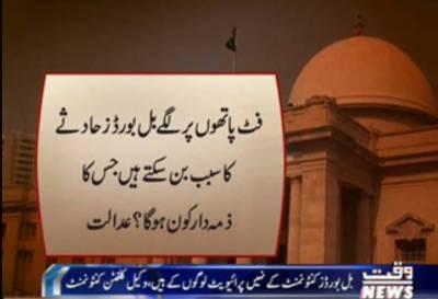 سپریم کورٹ کراچی رجسٹری میں غیر قانونی بل بورڈزکیس کی سماعت میں عدالت نے بل بورڈز لگانے پر پابندی عائد کردی