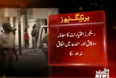 رینجرز اختیارات کا معاملہ ، وفاق اور سندھ میں اتفاق نہ ہو سکا