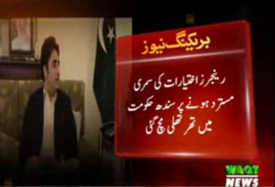 رینجرز اختیارات کی سمری مسترد ہونے پر سندھ حکومت میں تھرتھلی مچ گئی