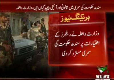 وزارت داخلہ نے رینجرز کے اختیارات پر سندھ حکومت کی سمری مسترد کر دی
