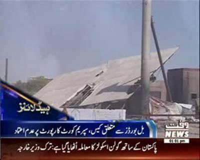 Waqtnews Headlines 01:00 PM 02 August 2016