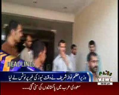 Waqtnews Headlines 06:00 pm 2 August 2016