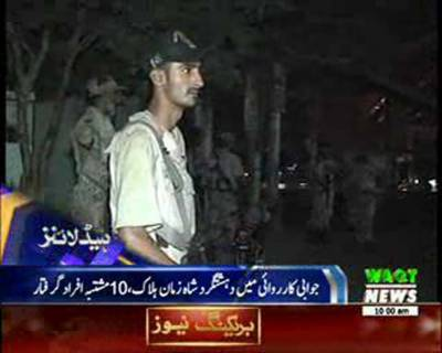 Waqtnews Headlines 10:00 AM 02 August 2016