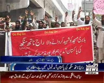 ملتان : بھارتی وزیر کی پاکستان آمد کے خلاف احتجاجی ریلی