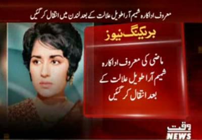ماضی کی معروف اداکارہ شمیم آرا طویل علالت کے بعد انتقال کر گئیں