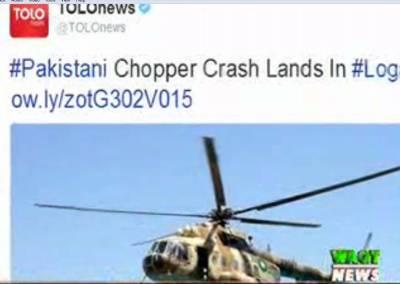 پنجاب حکومت کے ہیلی کاپٹر کی کریش لینڈنگ اور عملے کے بارے میں تاحال کچھ علم نہ ہوسکا