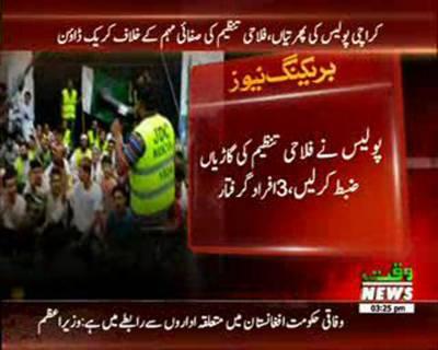 کراچی پولیس کی پھرتیاں
