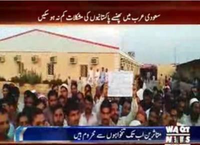 وزیراعظم کا سعودی عرب میں پھنسے پاکستانیوں کیلئے معاوضے کا اعلان