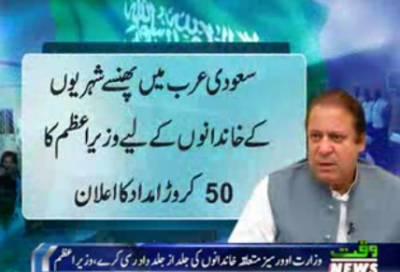 وقت نیوزکی خبر پر وزیراعظم کا سعودی عرب میں پھنسے پاکستانیوں کے لئےامداد کا اعلان۔