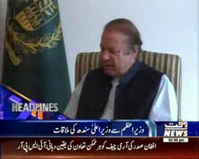 Waqtnews Headlines 02:00 PM 05 August 2016