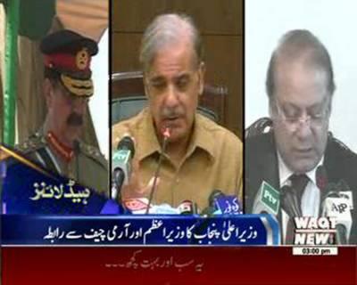 Waqtnews Headlines 03:00 PM 05 August 2016